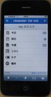 Iphone_rtm