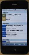 Iphone_googlecal